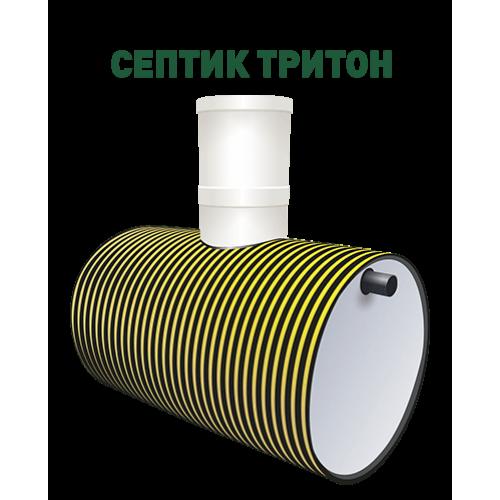 Тритон-Н 55